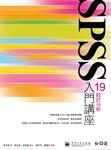 SPSS 19 統計分析入門講座