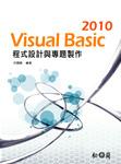 Visual Basic 2010 程式設計與專題製作-cover
