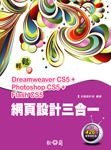 輕鬆學 Dreamweaver CS5 + Photoshop CS5 + Flash CS5 網頁設計三合一-cover