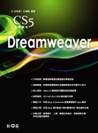Dreamweaver CS5 全新進化-cover