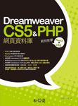 Dreamweaver CS5 & PHP 網頁資料庫範例教學-cover