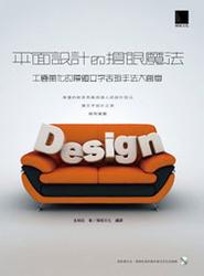 平面設計的搶眼魔法─千變萬化的標題文字表現手法大創意-cover