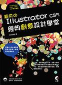 超夯的 Illustrator CS5 經典創意設計學堂-cover