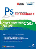 ACA 國際認證教戰手冊 Adobe Photoshop CS5 完全攻略-cover