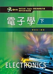 電子學 (下)-cover