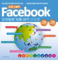 全民上線的 Facebook ─臉書秘密玩樂技巧大分享-cover
