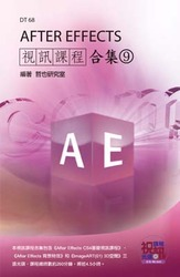 After Effects 視訊課程合集 (9)-cover