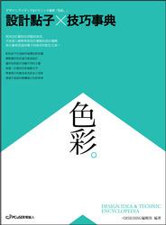 設計點子 X 技巧事典─色彩-cover