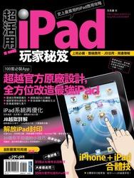超活用 ! iPad 玩家秘笈-cover