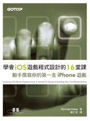 學會 iOS 遊戲程式設計的 16 堂課─動手撰寫你的第一隻 iPhone 遊戲(Learning iOS Game Programming: A Hands-On Guide to Building Your First iPhone Game )