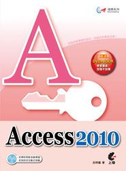 達標!Access 2010-cover
