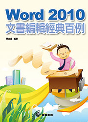 Word 2010 文書編輯經典百例-cover