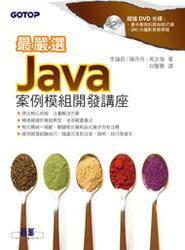 最嚴選 Java 案例模組開發講座-cover