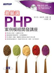 最嚴選 PHP 案例模組開發講座-cover