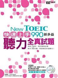 New TOEIC 990 快速上手!新多益聽力全真試題(1書+2片MP3)-cover
