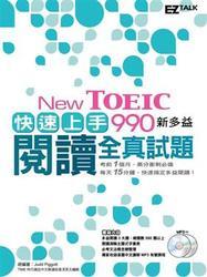 New TOEIC 990 快速上手!新多益閱讀全真試題(1書+2片MP3)-cover