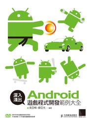 深入淺出 Android 遊戲程式開發範例大全-cover
