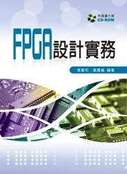 FPGA 設計實務-cover