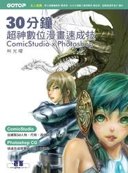 30 分鐘超神數位漫畫速成技 ComicStudio X Photoshop-cover