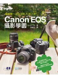 圖解第一次玩 DSLR 就上手─ Canon EOS 攝影學園-cover