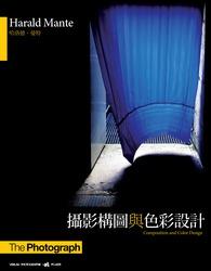 The Photograph ─攝影構圖與色彩設計-cover