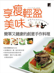 享瘦輕盈美味─簡單又健康的創意手作料理-cover