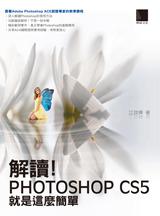 解讀 ! Photoshop CS5 就是這麼簡單-cover