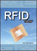 RFID 實習手冊-cover