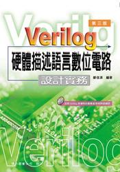 Verilog 硬體描述語言數位電路─設計實務, 7/e-cover