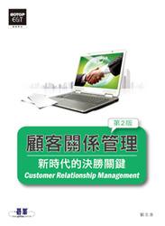 顧客關係管理─新時代的決勝關鍵, 2/e-cover