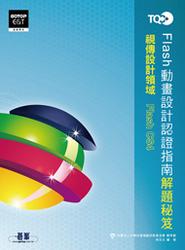 TQC+ Flash 動畫設計認證指南解題秘笈 Flash CS4-cover