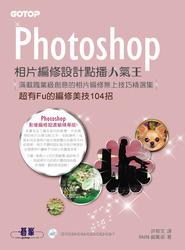 Photoshop 相片編修設計點播人氣王─超有 Fu 的編修美技 104 招-cover
