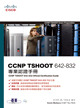 CCNP TSHOOT 642-832 專業認證手冊(CCNP TSHOOT 642-832 Official Certification Guide)-cover