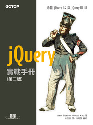 jQuery 實戰手冊 (jQuery in Action, 2/e)-cover