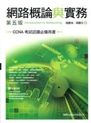 網路概論與實務:CCNA 考試認證必備用書, 5/e-cover