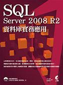 SQL Server 2008 R2 資料庫實務應用-cover