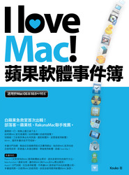 I love Mac ! 蘋果軟體事件簿-cover