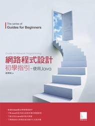 網路程式設計初學指引─使用 Java-cover
