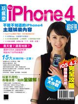 玩瘋樂 ! 我的 iPhone 4 超好用-cover