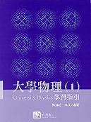 大學物理(1)學習指引-cover