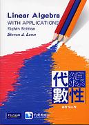 線性代數 (Leon: Linear Algebra with Application, 8/e)-cover