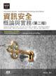 資訊安全概論與實務, 2/e-cover