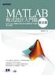 MATLAB 程式設計入門篇, 3/e-cover