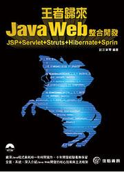 王者歸來 Java Web 整合開發─ JSP + Servlet + Struts + Hibernate + Spring-cover