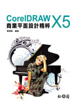 CorelDRAW X5 商業平面設計精粹-cover