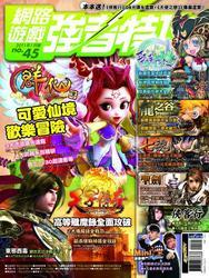 網路遊戲強者特攻 No.45-cover