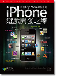 iPhone 遊戲開發之練-前進 App Store 最強指南 (Beginning iPhone Games Development)-cover