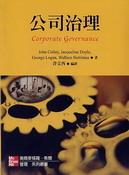 公司治理 (Colley:Corporate Governance)-cover