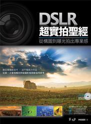 DSLR 超實拍聖經 ─ 從構圖到曝光拍出專業感-cover