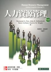 人力資源管理 (Human Resource Management: Gaining a Competitive Advantage, 7/e)-cover